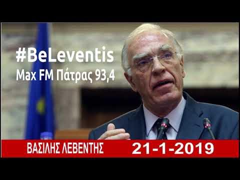 Βασίλης Λεβέντης στον Max FM Πάτρας 93,4 (21-1-2019)