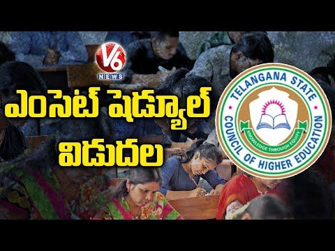Telangana EAMCET exam schedule released