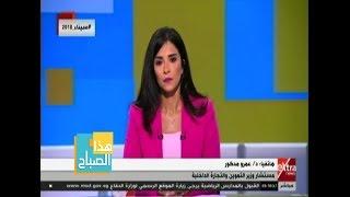 هذا الصباح| مستشار وزير التموين: لا صحة لإلغاء الأرز من بطاقات التموين ...