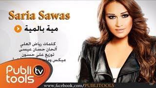 سارية السواس / مية بالمية Saria Sawas 100%