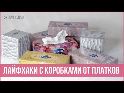 12 ЛАЙФХАКОВ ДЛЯ ДОМА с картонными коробками | 25 часов в сутках photo