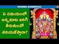 Significance of Muhurtha Time For Successful | Dharma Sandehalu | Amazing Facts in Telugu | JaiMedia