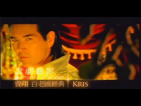 費翔Kris 《歌劇魅影 THE PHANTOM OF THE OPERA》MV---豐華唱片官方版