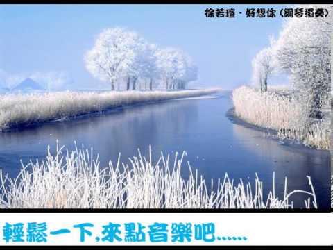 徐若瑄 - 好想你 (鋼琴獨奏)