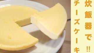 炊飯器で本格!簡単!チーズケーキレシピ☆Full-scale in the rice cooker! Easy! Cheesecake recipe ☆