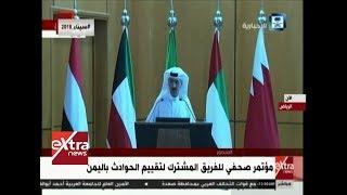 الآن| مؤتمر صحفي للفريق المشترك لتقييم الحوادث باليمن     -