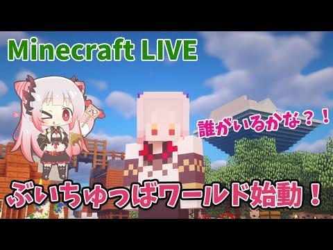 【Minecraft】でびリオン様参上!!!ぶいちゅっばワールドを作る!【周防パトラ / ハニスト】