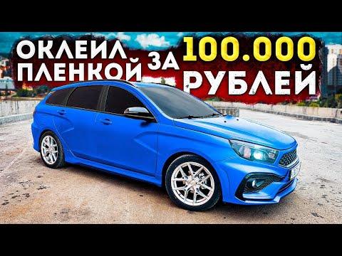ОКЛЕИЛ ПЛЕНКОЙ ЛАДУ ВЕСТУ ЗА 100.000 руб!