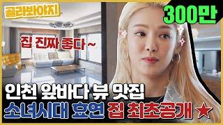 [골라봐야지] [ENG] 인천대교가 훤-히 보이는 소녀시대 효연(Hyo Yeon)'s 러브하우스 공개★ #유랑마켓 #JTBC봐야지