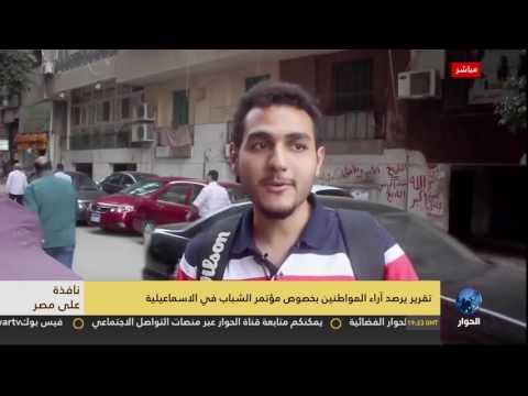 تعليق الكاتب الصحفي محمد منير على مؤتمر الشباب بالاسماعيلية