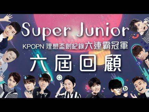 2016年Kpopn理想盃特別專題-【SuperJunior ::: 六屆回顧】