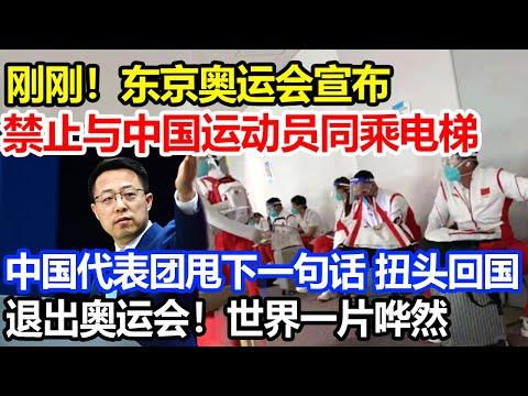 刚刚!东京奥运会宣布,禁止与中国运动员同乘电梯, 中国代表团甩下一句话扭头回国!退出奥运会!世界一片哗然