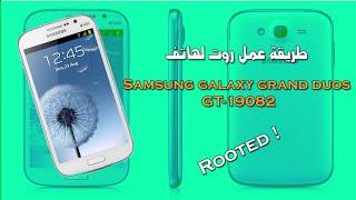 طريقة عمل روت لهاتف Samsung galaxy grand duos GT-19082