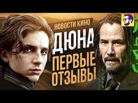Дюна, первые отзывы и Матрица 4 — Новости кино