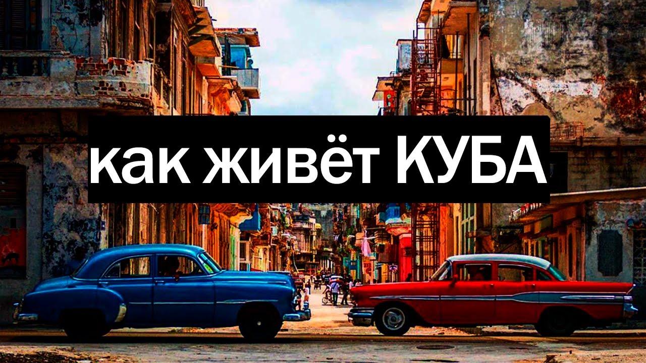 Жизнь на Кубе: деньги, масоны и русские туристы