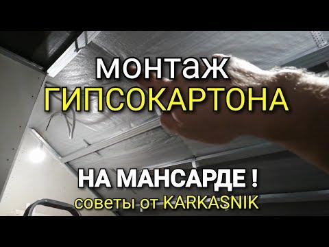 Хитрости при монтаже гипсокартона на МАНСАРДЕ. Советы от KARKASNIK. photo