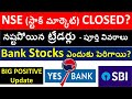 Bank Stocks ఎందుకు పెరిగాయి?, Yes bank stock, SBI stock, nse closed
