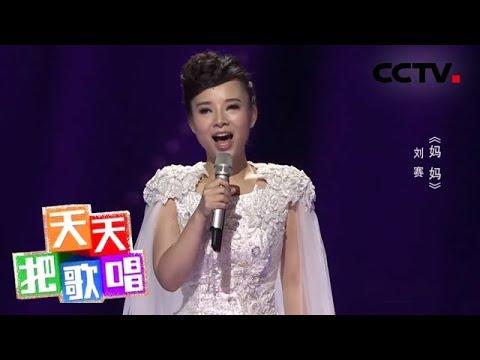 《天天把歌唱》刘赛《妈妈》 20190716 | CCTV综艺