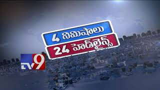 TV9 Telugu News || 4 Minutes 24 Headlines || Trending World News