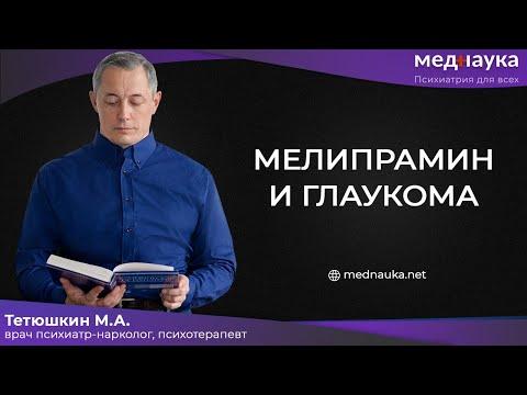 Мелипрамин и глаукома photo