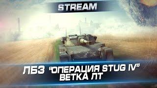 """ЛБЗ """"Операция StuG IV"""" - Ветка ЛТ. Часть 1"""