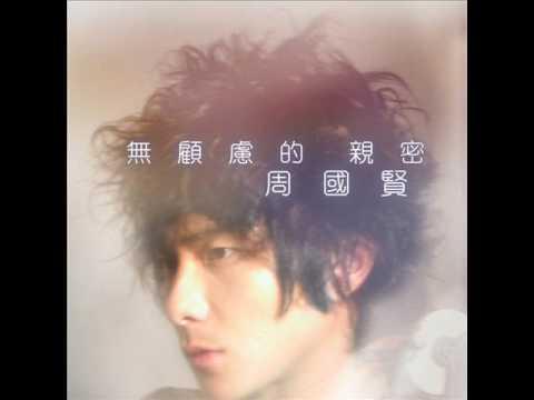 周國賢新歌 - ''無顧慮的親密''