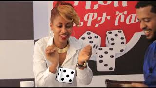 Ethiopia : ዳይስ ጨዋታ ሾው #Dice Game Tv Show Ep 2 /A