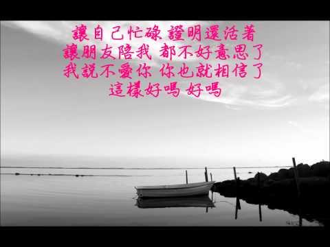 徐佳瑩 - 你敢不敢 (Lyrics歌詞字幕)