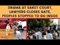 Drama at Saket Court, Lawyers Closes Gate, Peoples Stopped to go Inside | NewsX
