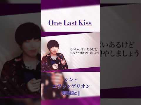 【エヴァンゲリオン】One Last Kissを男が原曲キーで歌ってみた!【宇多田ヒカル】 #Shorts