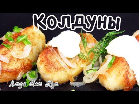 Блюдо из картофеля Колдуны белорусские с фаршем просто вкусно и сытно Люда Изи Кук Картофель