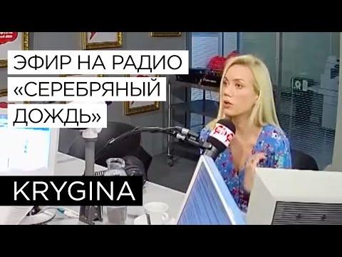 Запись эфира на радио «Серебряный Дождь» от 09.04.2019