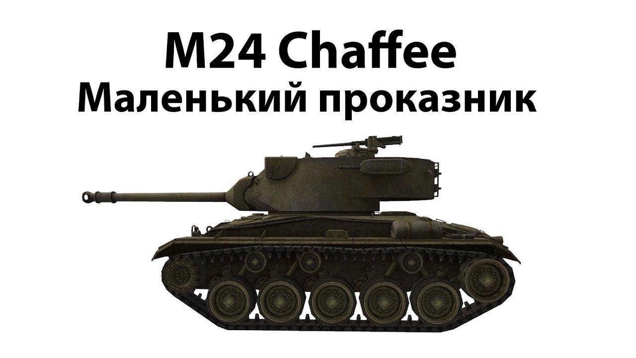 M24 Chaffee - Маленький проказник