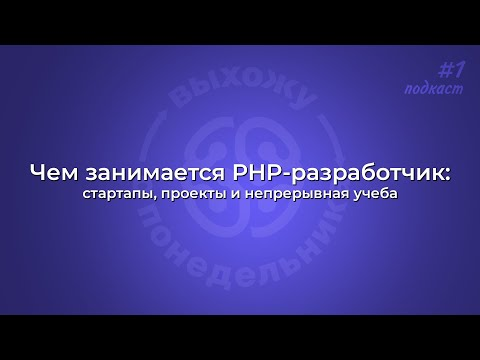 Чем занимается PHP-разработчик: стартапы, проекты и непрерывная учёба
