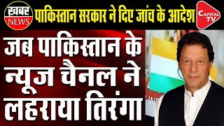 Pakistan Shows Indian Flag on Leading News Channel | Capital TV