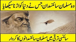 Abbas Ibn Firnas The First Flying Man In History In Urdu Hindi