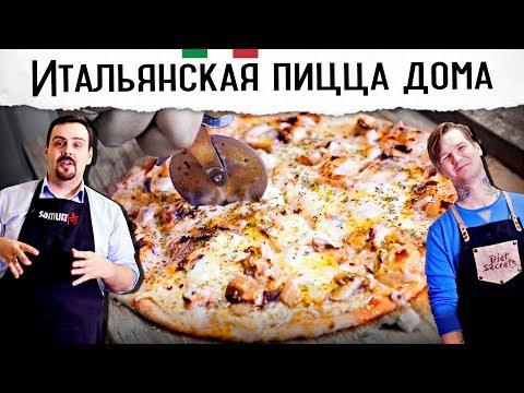 Секреты итальянской пиццы в домашних условиях | Тесто, соус, начинки ???