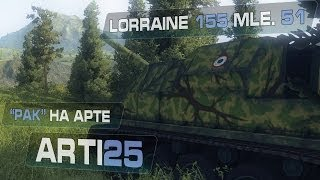 "Lorraine 155 mle. 51 или У нас ""рак"" на арте"