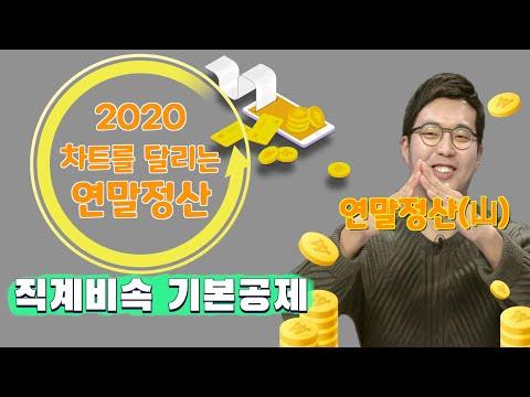 2020 차트를 달리는 연말정산 (매주 1~2회 업로드 예정) / 4 인적공제-직계비속 기본공제