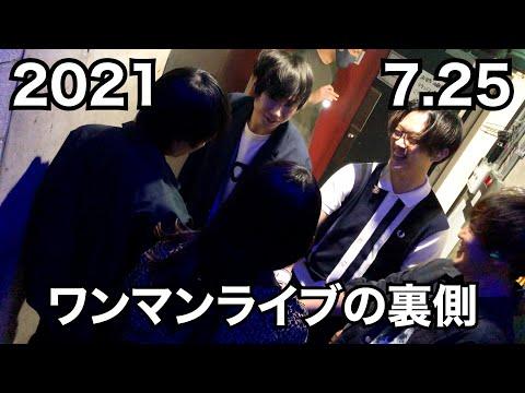 【ME-GUMI'N家】#4 Behind the Scenes 「ME-GUMI ONEMAN LIVE 2021 -Hello Odyssey!-」