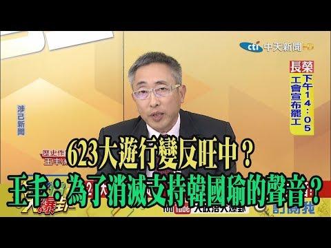 【精彩】623大遊行變反旺中? 王丰:為了消滅支持韓國瑜的聲音?