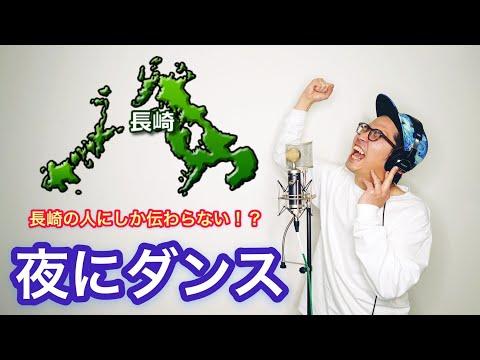 フレンズ「夜にダンス」〜長崎の人にしか伝わらないかもしれないver.〜