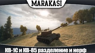 World of Tanks КВ-1С и КВ-85 разделение и нерф