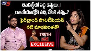 TV5 Murthy Truth or Dare with Actress Madhavi Latha- Inter..