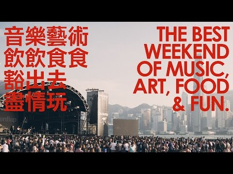 Clockenflap Fun & Attractions 有咩玩?
