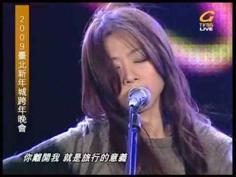 陳綺貞 旅行的意義 (2009台北新年城跨年晚會)