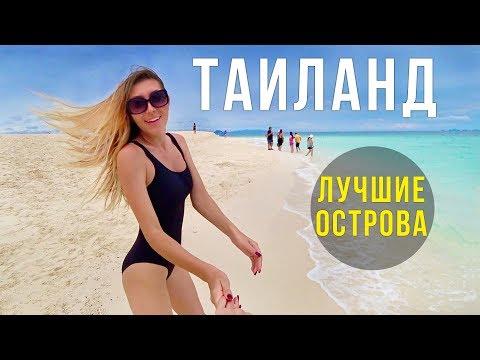 Рай в Тайланде — Остров Баунти, Лучшие Пляжи, Бухта Майя Бэй, Лагуна Пиле