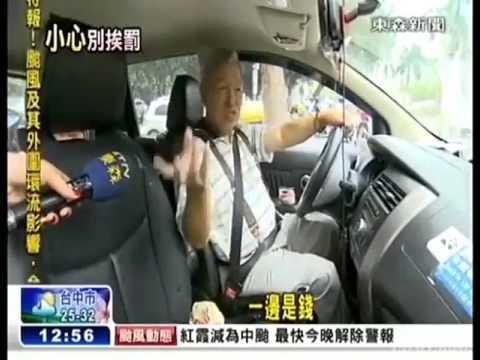東森新聞交通裁罰新規定7月1日起