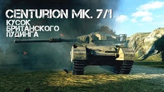 Centurion Mk. 7/1 - Кусок британского пудинга