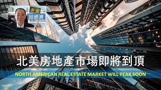 EP80 - 北美房地產市場即將到頂 North American Real Estate Market Will Peak Soon